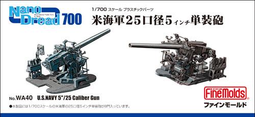 1/700 米海軍 25口径5インチ単装砲[ファインモールド]《発売済・在庫品》