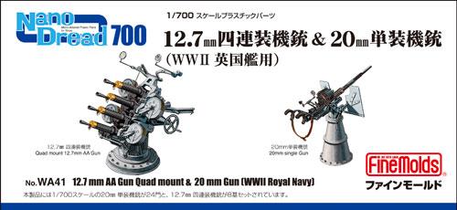 1/700 12.7mm四連装機銃&20mm単装機銃(WWII英国艦用)[ファインモールド]《取り寄せ※暫定》