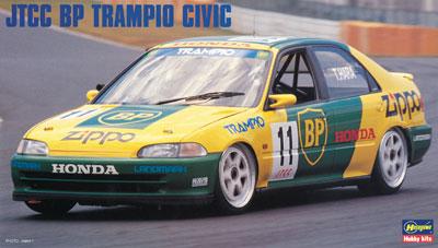 1/24 JTCC BP トランピオ シビック プラモデル[ハセガワ]《発売済・在庫品》