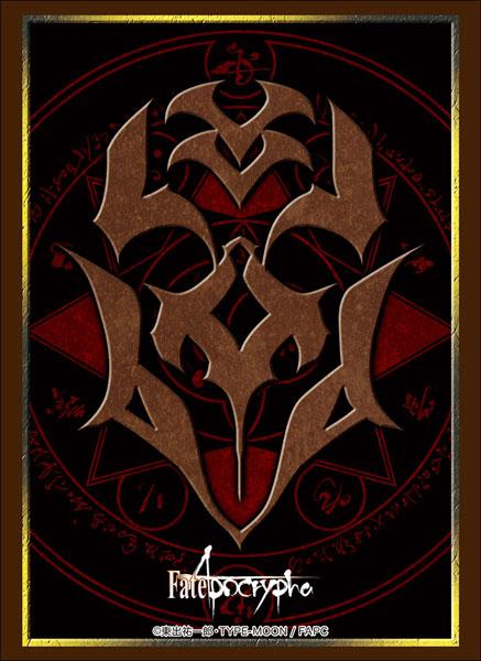 ブシロードスリーブコレクション ハイグレード Vol.1570 Fate/Apocrypha『令呪(獅子劫)』 パック[ブシロード]《在庫切れ》