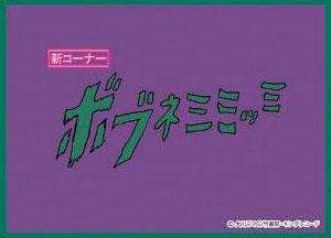 きゃらスリーブコレクション マットシリーズ ポプテピピック「ボブネミミッミ(No.MT484)」 パック[ムービック]《在庫切れ》