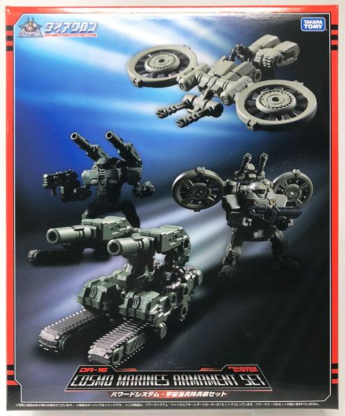 ダイアクロン DA-16 パワードシステム 宇宙海兵隊兵装セット(タカラトミーモール限定)
