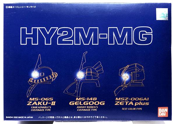 1/100 HY2M-MG02 プラモデル