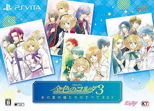 【特典】PS Vita 金色のコルダ3 あの夏の僕たちのすべてBOX[コーエーテクモゲームス]【送料無料】《在庫切れ》