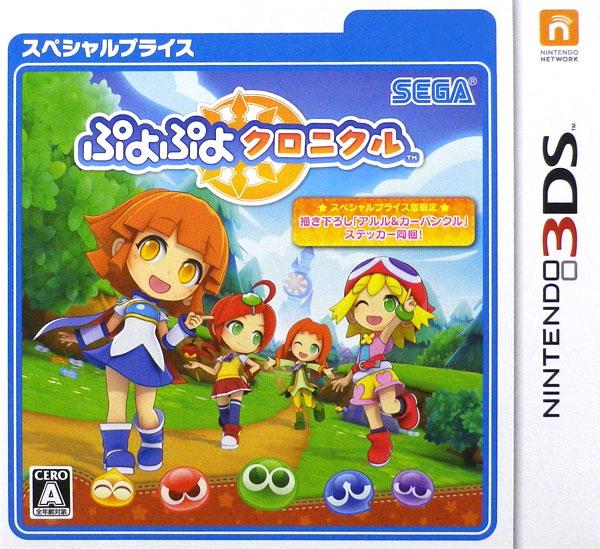 【特典】3DS ぷよぷよクロニクル スペシャルプライス[セガゲームス]【送料無料】《在庫切れ》