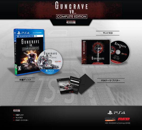 【特典】PS4 GUNGRAVE VR COMPLETE EDITION[IGGYMOB]《発売済・在庫品》