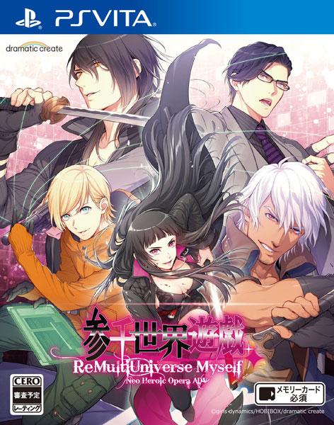 PS Vita 参千世界遊戯 ~Re Multi Universe Myself~[dramatic create]《在庫切れ》
