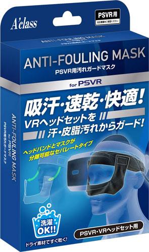 PSVR用 汚れガードマスク[アクラス]《取り寄せ※暫定》