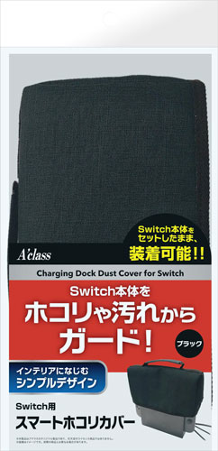 Switch用 スマートホコリカバー ブラック[アクラス]《07月予約※暫定》