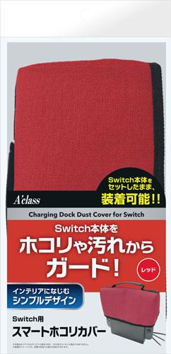 Switch用 スマートホコリカバー レッド[アクラス]《取り寄せ※暫定》