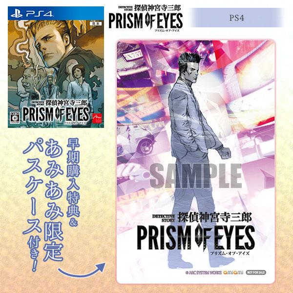 【あみあみ限定特典】【特典】PS4 探偵 神宮寺三郎 PRISM OF EYES[アークシステムワークス]《08月予約》