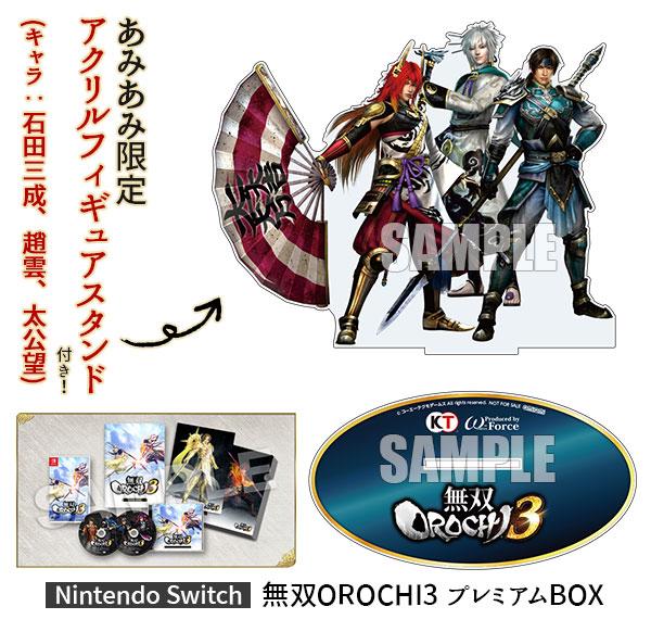 【あみあみ限定特典】Nintendo Switch 無双OROCHI3 プレミアムBOX[コーエーテクモゲームス]【送料無料】《在庫切れ》