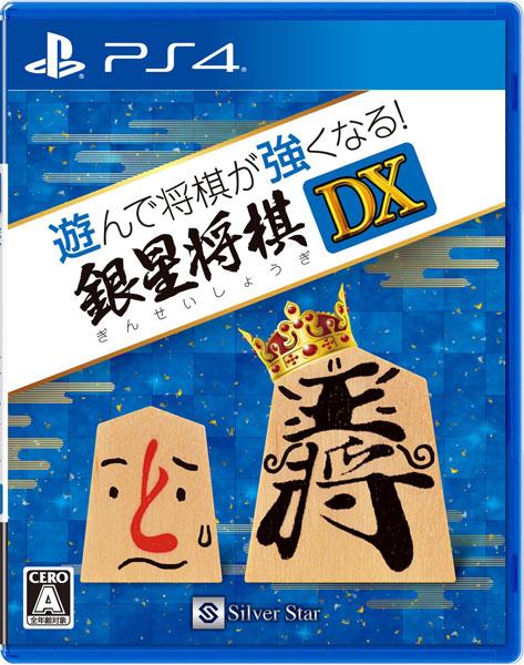 PS4 遊んで将棋が強くなる!銀星将棋DX[シルバースタージャパン]《在庫切れ》