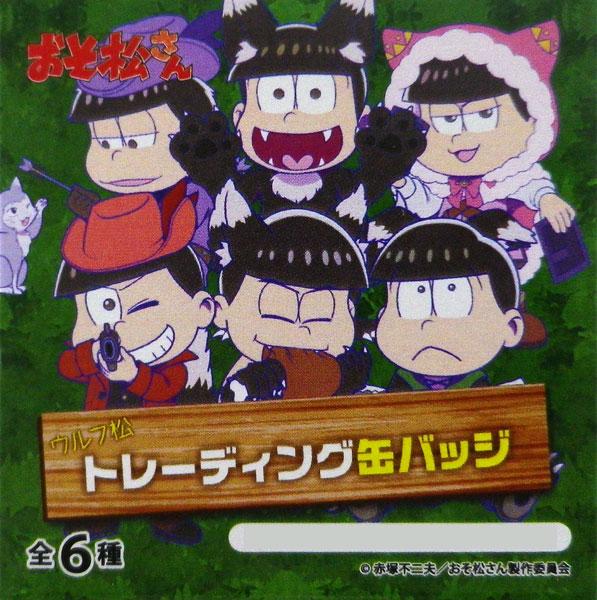 おそ松さん ウルフ松 トレーディング缶バッジ 6個入りBOX[ブレイク]《発売済・在庫品》