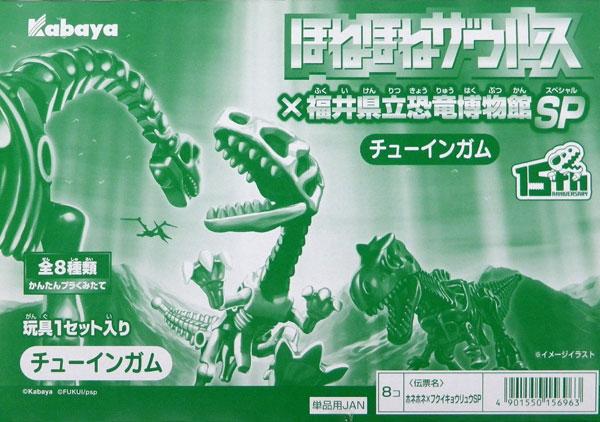 ほねほねザウルスX福井県立恐竜博物館SP 8個入りBOX (食玩)