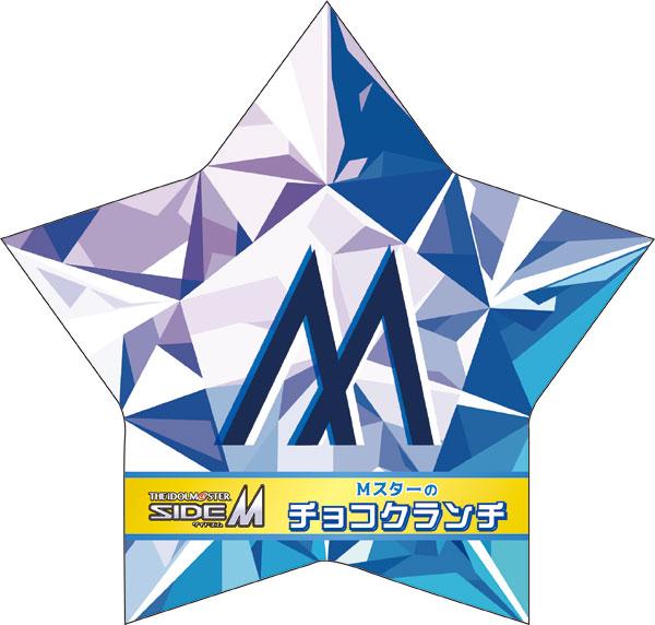 アイドルマスター SideM Mスターのチョコクランチ[コンテンツシード]《在庫切れ》