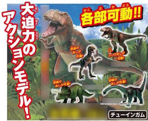 恐竜コロシアム 進撃の恐竜軍団! 10個入りBOX (食玩)