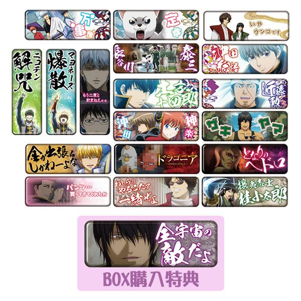 【特典】銀魂 ロングカンバッジコレクション8 18個入りBOX[エンスカイ]《在庫切れ》