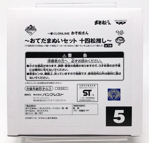 一番くじONLINE おそ松さん E賞 おてだまぬいセット 十四松推し(プライズ)