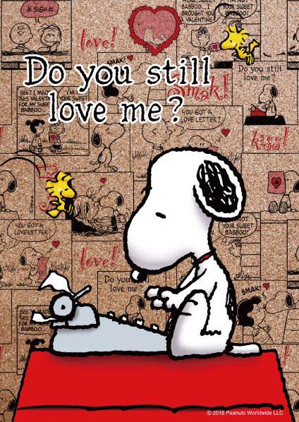 コルクジグソーパズル ピーナッツ Do you still love me? 88ピース(88-034)[ビバリー]《在庫切れ》