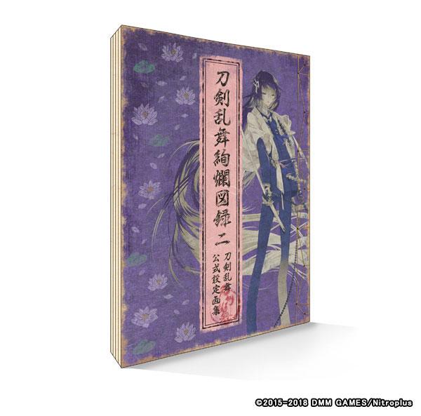 刀剣乱舞絢爛図録 二 (書籍)[ニトロプラス]【送料無料】《09月予約》