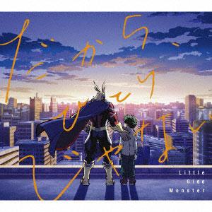 CD Little Glee Monster / 「だから、ひとりじゃない」 期間生産限定アニメ盤 DVD付(僕のヒーローアカデミア EDテーマ)[SME]《在庫切れ》