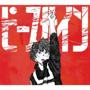 CD 米津玄師 / ピースサイン ピース盤 DVD付 (TVアニメ 僕のヒーローアカデミア 第2期OPテーマ)[SME]《在庫切れ》