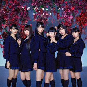 CD =LOVE / 「手遅れcaution」 TYPE-A DVD付[SME]《取り寄せ※暫定》