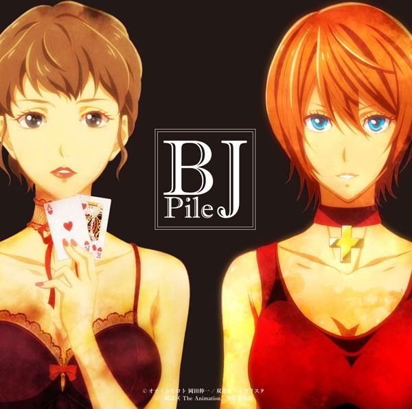 CD Pile / BJ アニメ盤 (TVアニメ「奴隷区 The Animation」エンディングテーマ)[ビクターエンタテインメント]《在庫切れ》