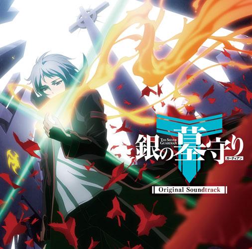 CD TVアニメ「銀の墓守り」オリジナルサウンドトラック[ARKHEMINA RECORDS]《取り寄せ※暫定》