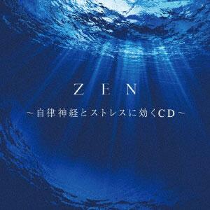 CD ZEN~自律神経とストレスに効くCD~[エイベックス]《取り寄せ※暫定》