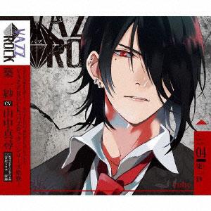 CD 「VAZZROCK」bi-colorシリーズ4「築一紗-ruby-」(CV:山中真尋)[ムービック]《在庫切れ》
