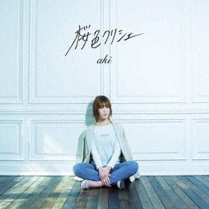 CD aki / 桜色クリシェ aki盤 (TVアニメ 鹿楓堂よついろ日和 OP主題歌)[クロコダイルレコード]《在庫切れ》