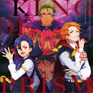 CD KING OF PRISM RUSH SONG COLLECTION -RED NIGHT VAMPIRE-[エイベックス]《取り寄せ※暫定》