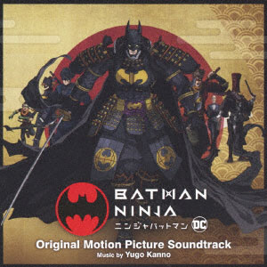 CD ニンジャバットマン オリジナル・サウンドトラック[ワーナーエンターテイメント ジャパン]《取り寄せ※暫定》