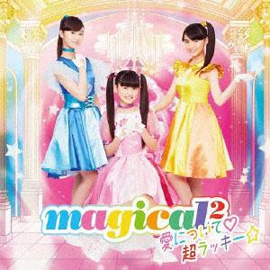 CD magical2 / 「愛について /超ラッキー☆」 通常盤 (「魔法×戦士 マジマジョピュアーズ!」テーマ)[SME]《取り寄せ※暫定》