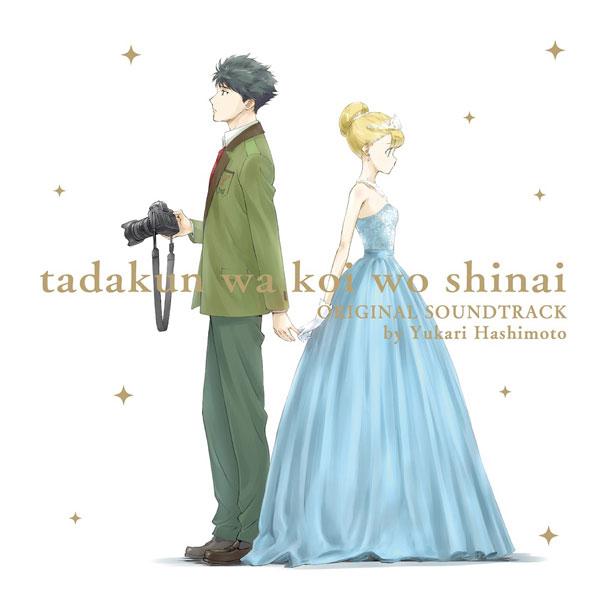 CD TVアニメ「多田くんは恋をしない」オリジナルサウンドトラック / 橋本由香利[KADOKAWA]《発売済・在庫品》