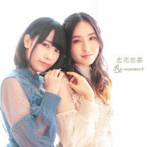 【特典】CD Re-connect / 恋花恋慕 (TVアニメ「TO BE HEROINE」 EDテーマ)[5pb.]《在庫切れ》
