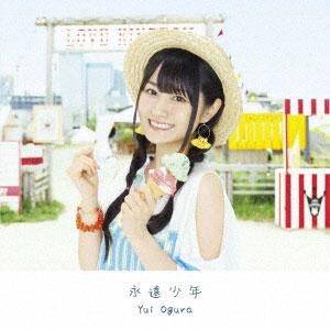 CD 小倉唯 / 永遠少年 期間限定盤 (TVアニメ「音楽少女」オープニングテーマ)[キングレコード]《在庫切れ》