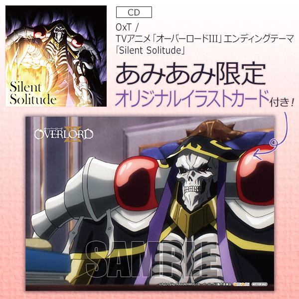 【あみあみ限定特典】CD OxT / TVアニメ「オーバーロードIII」エンディングテーマ「Silent Solitude」[KADOKAWA]《在庫切れ》