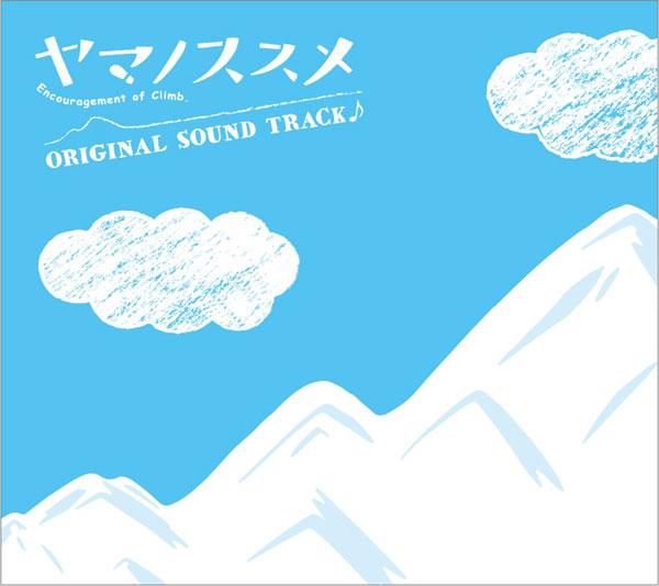 CD ヤマノススメ オリジナルサウンドトラック[トップ・マーシャル]《取り寄せ※暫定》