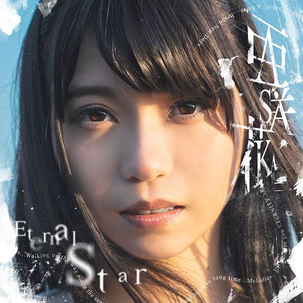 CD 亜咲花 / Eternal Star DVD付盤(TVアニメ「ISLAND」エンディングテーマ)[5pb.]《在庫切れ》