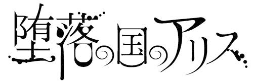 CD 堕落の国のアリス ALICE with MOCKTURTLE 海亀もどきと虐セク / いちごみるく[Bitter Princess Label]《取り寄せ※暫定》