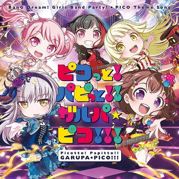 CD 香澄×蘭×彩×友希那×こころ / ピコっと!パピっと!!ガルパ☆ピコ!!!
