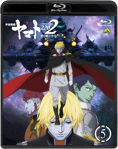BD 宇宙戦艦ヤマト2202 愛の戦士たち 5 (Blu-ray Disc)[バンダイビジュアル]《在庫切れ》