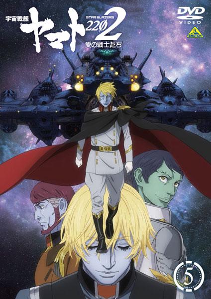 DVD 宇宙戦艦ヤマト2202 愛の戦士たち 5[バンダイビジュアル]《取り寄せ※暫定》