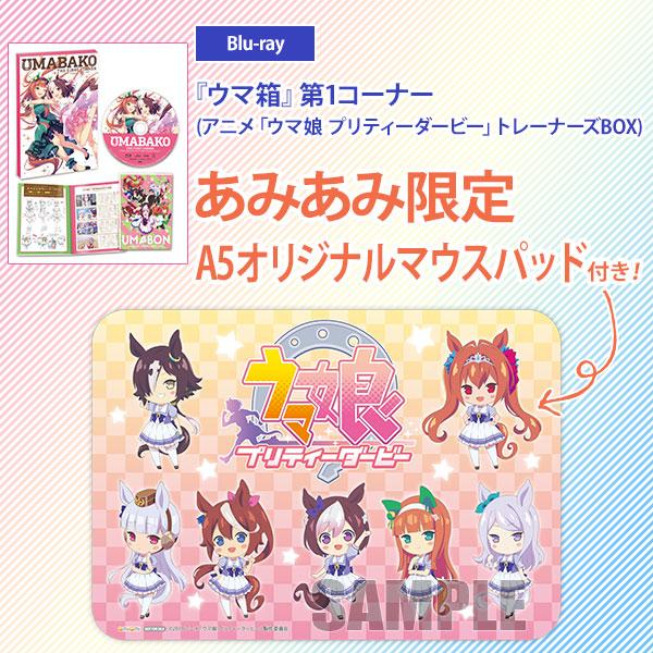 【あみあみ限定特典】BD 『ウマ箱』第1コーナー