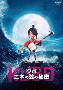 DVD KUBO/クボ 二本の弦の秘密[ハピネット・ピクチャーズ]《取り寄せ※暫定》