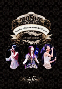 DVD Kalafina 10th Anniversary LIVE 2018 at 日本武道館[SME]《取り寄せ※暫定》