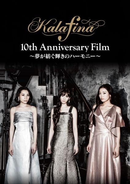 DVD Kalafina 10th Anniversary Film ~夢が紡ぐ輝きのハーモニー~[東宝]《取り寄せ※暫定》
